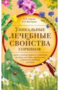 Обложка Уникальные лечебные свойства сорняков