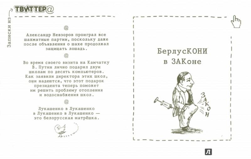 Иллюстрация 1 из 10 для Записки из Твиттера - Михаил Задорнов | Лабиринт - книги. Источник: Лабиринт