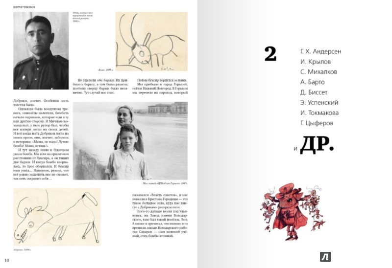 Иллюстрация 1 из 116 для Мои истории о художниках книги и о себе - Виктор Чижиков | Лабиринт - книги. Источник: Лабиринт