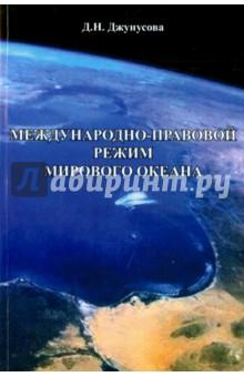 Международно-правовой режим Мирового океана