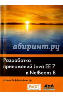 Разработка приложений Java EE 7 в NetBeans 8 java面向对象b s后台开发精粹(附dvd rom光盘1张)