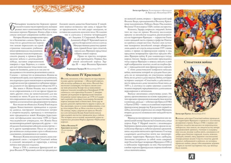 Иллюстрация 1 из 23 для Жанна д'Арк. Подлинная история Орлеанской девы - Наталия Таньшина | Лабиринт - книги. Источник: Лабиринт