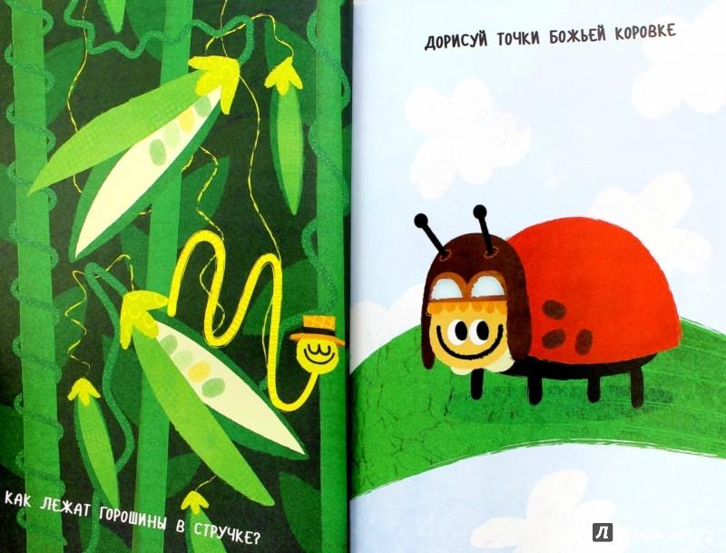 Иллюстрация 1 из 30 для Я рисую пальчиками! Закончи картинки   Лабиринт - книги. Источник: Лабиринт