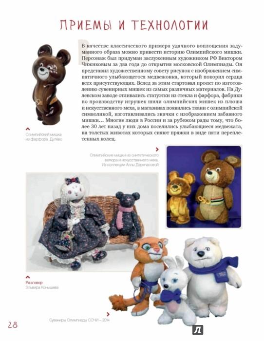 Иллюстрация 1 из 23 для Плюшевые звери своими руками. Авторские выкройки и мастер-классы - Лидия Мудрагель | Лабиринт - книги. Источник: Лабиринт