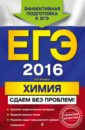 ЕГЭ-2016. Химия. Сдаем без проблем!, Антошин Андрей Эдуардович