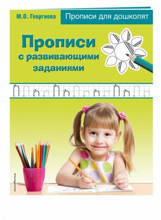 Иллюстрация 1 из 29 для Прописи с развивающими заданиями - Марина Георгиева | Лабиринт - книги. Источник: Лабиринт
