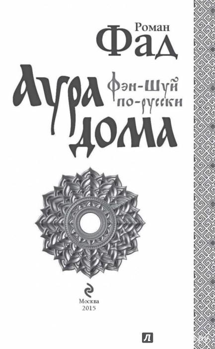 Иллюстрация 1 из 30 для Аура дома - Роман Фад | Лабиринт - книги. Источник: Лабиринт