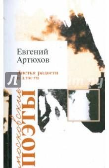 Артюхов Евгений Анатольевич » Листья радости и злости