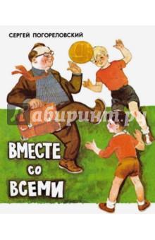 Погореловский Сергей Васильевич » Вместе со всеми