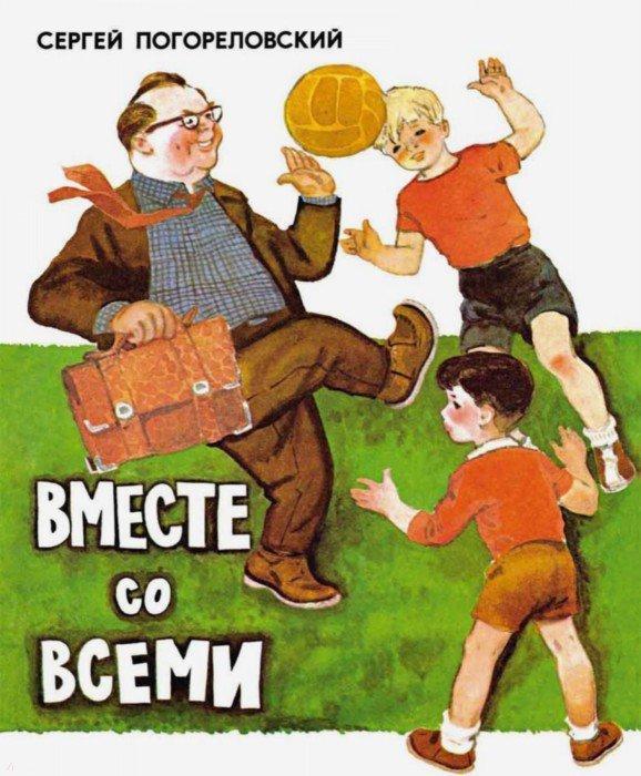 Иллюстрация 1 из 51 для Вместе со всеми - Сергей Погореловский | Лабиринт - книги. Источник: Лабиринт
