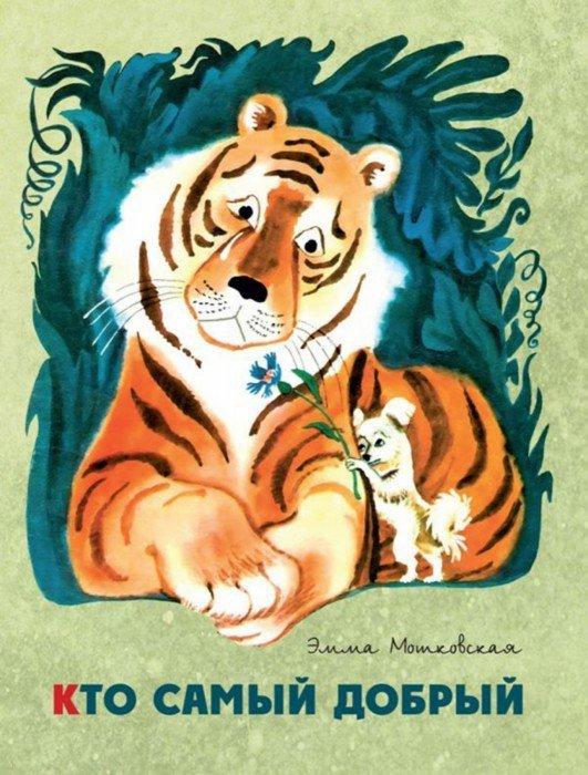 Иллюстрация 1 из 39 для Кто самый добрый - Эмма Мошковская | Лабиринт - книги. Источник: Лабиринт