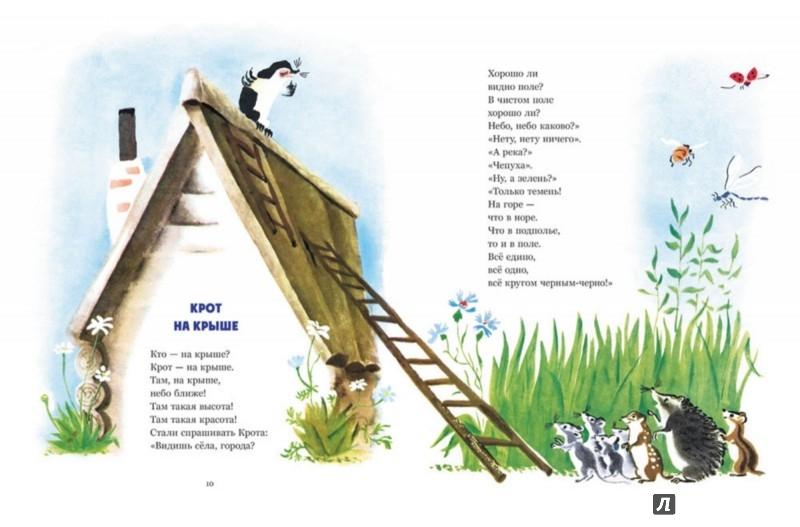 Иллюстрация 1 из 38 для Кто самый добрый - Эмма Мошковская | Лабиринт - книги. Источник: Лабиринт