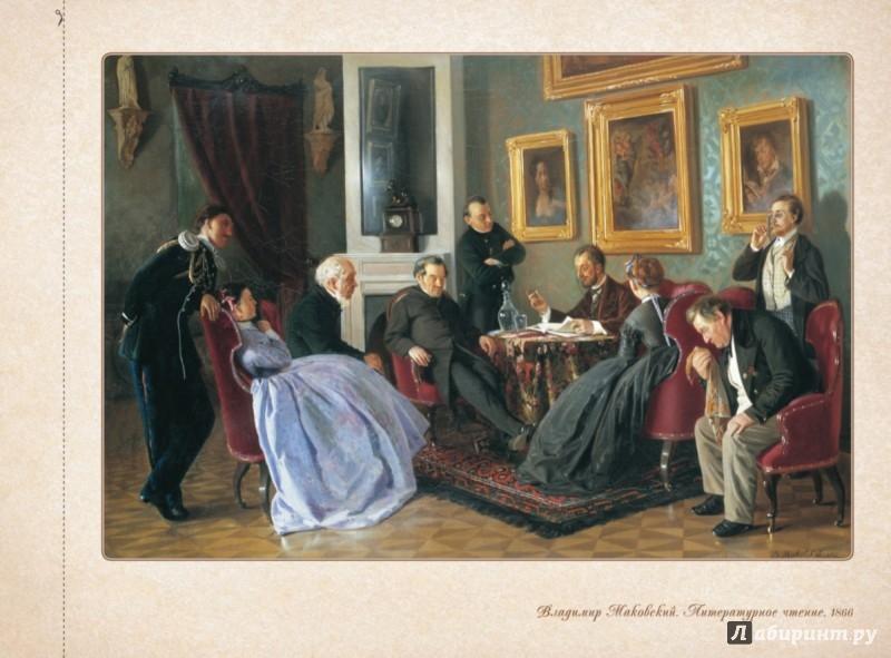 Иллюстрация 1 из 4 для Владимир Маковский | Лабиринт - книги. Источник: Лабиринт