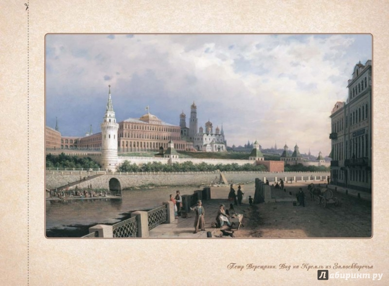 Иллюстрация 1 из 4 для Петр Верещагин | Лабиринт - книги. Источник: Лабиринт
