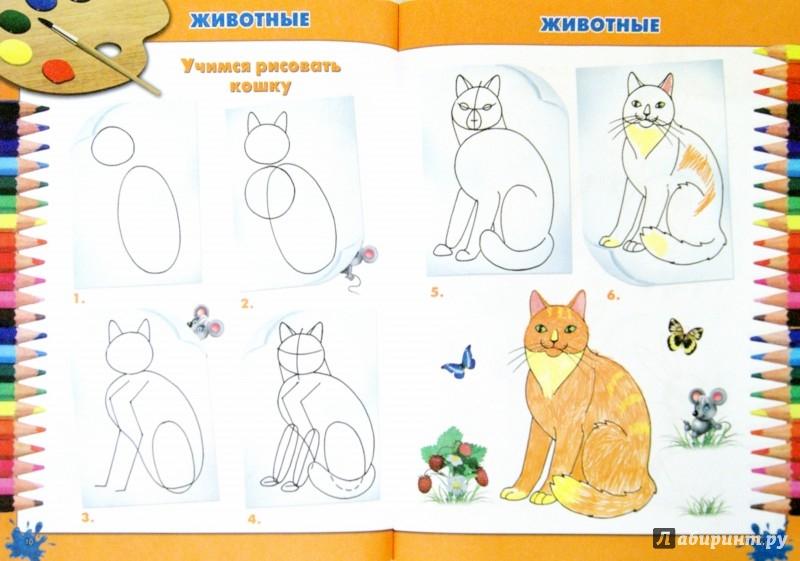 Иллюстрация 1 из 7 для Первая школа рисования для малышей | Лабиринт - книги. Источник: Лабиринт