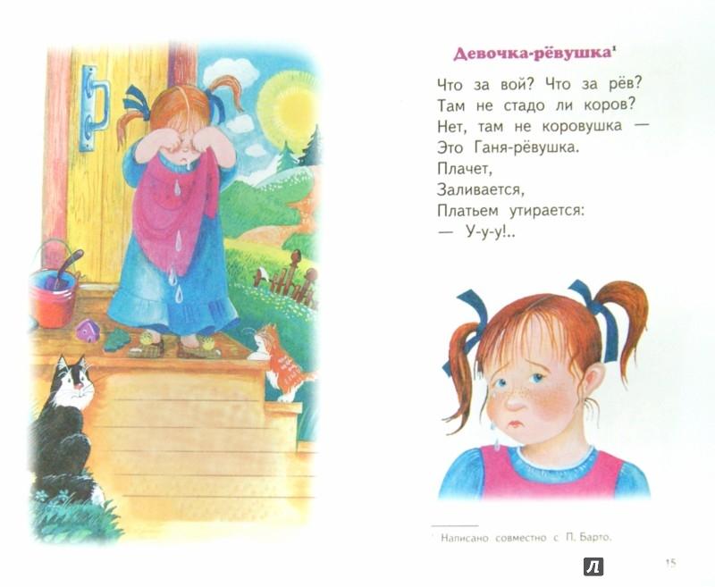 Иллюстрация 1 из 13 для Стихи для самых маленьких - Агния Барто | Лабиринт - книги. Источник: Лабиринт