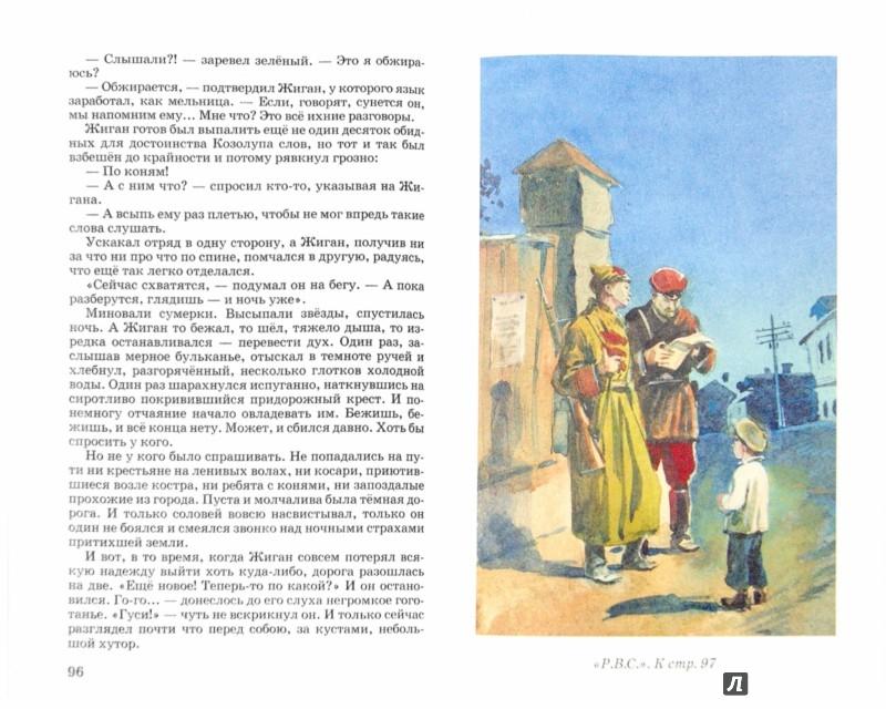 Иллюстрация 1 из 23 для Тимур и его команда - Аркадий Гайдар | Лабиринт - книги. Источник: Лабиринт