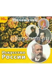 Почемучка. Искусство России (CDpc)