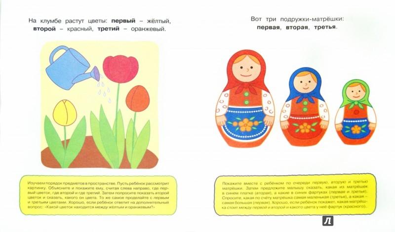 Иллюстрация 1 из 38 для Вправо-влево, вверх-вниз. Ориентируемся в пространстве. Для детей 1-2 лет - Ольга Земцова   Лабиринт - книги. Источник: Лабиринт