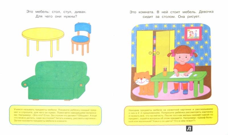 Иллюстрация 1 из 17 для Развиваем речь. Для детей 1-2 лет - Ольга Земцова | Лабиринт - книги. Источник: Лабиринт