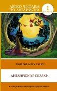 Английские сказки = English Fairy Tales