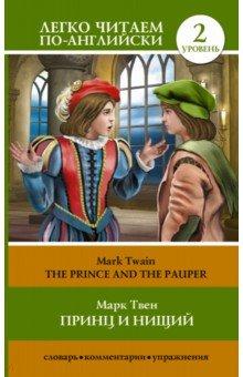 Принц и нищий = The Prince and the Pauper the prince and the pauper