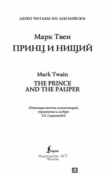 Иллюстрация 1 из 40 для Принц и нищий = The Prince and the Pauper | Лабиринт - книги. Источник: Лабиринт