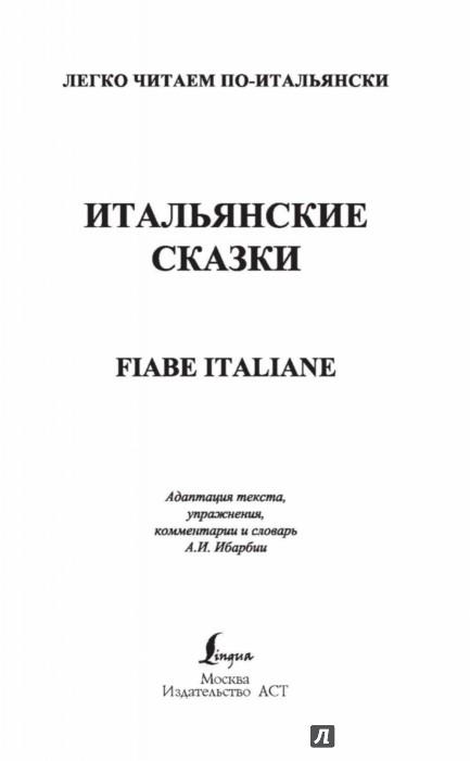 Иллюстрация 1 из 44 для Итальянские сказки = Fiabe Italiane | Лабиринт - книги. Источник: Лабиринт