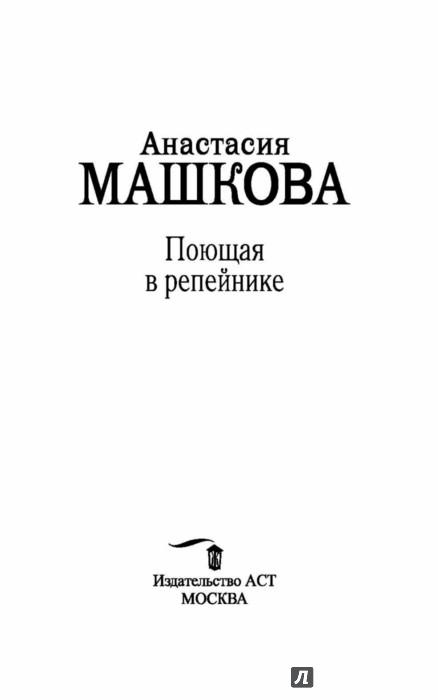 Иллюстрация 1 из 23 для Поющая в репейнике - Анастасия Машкова | Лабиринт - книги. Источник: Лабиринт