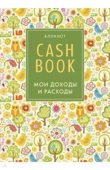 CashBook. Мои доходы и расходы, А6 константин петров елена перельман куда вложить деньги для чайников