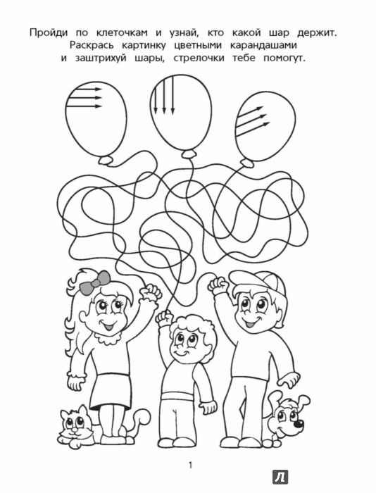 Иллюстрация 1 из 13 для Развиваем мелкую моторику - О. Макеева | Лабиринт - книги. Источник: Лабиринт