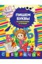 Георгиева Марина Олеговна Пишем буквы по клеточкам и точкам