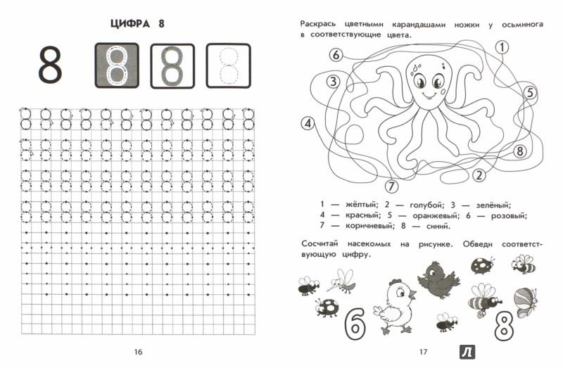 Иллюстрация 1 из 9 для Арифметические прописи - О. Подорожная | Лабиринт - книги. Источник: Лабиринт