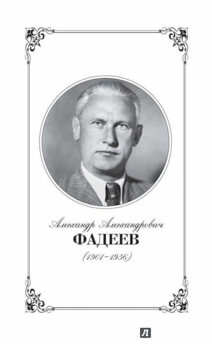 Иллюстрация 1 из 40 для Молодая гвардия - Александр Фадеев | Лабиринт - книги. Источник: Лабиринт