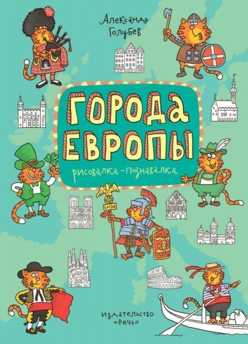 Иллюстрация 1 из 40 для Города Европы. Раскраска-познавалка - Александр Голубев | Лабиринт - книги. Источник: Лабиринт