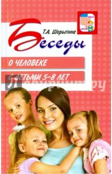 Купить Беседы о человеке с детьми 5-8 лет, Сфера, Знакомство с миром вокруг нас