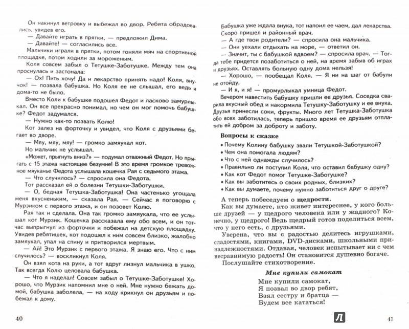 Иллюстрация 1 из 27 для Беседы о человеке с детьми 5-8 лет - Татьяна Шорыгина | Лабиринт - книги. Источник: Лабиринт