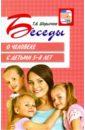Беседы о человеке с детьми 5-8 лет, Шорыгина Татьяна Андреевна