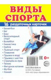 """Раздаточные карточки """"Виды спорта"""" (16 карточек)"""