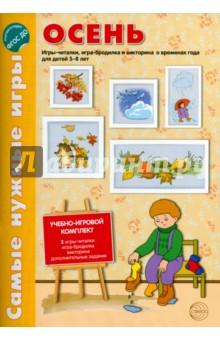 Осень. Игры-читалки, игра-бродилка и викторина о временах года для детей 5-8 лет. ФГОС ДО