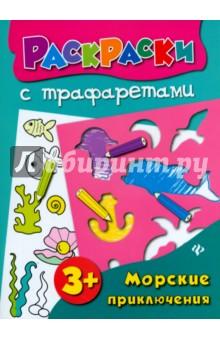 Морские приключения. Книжка-раскраска феникс премьер рапунцель
