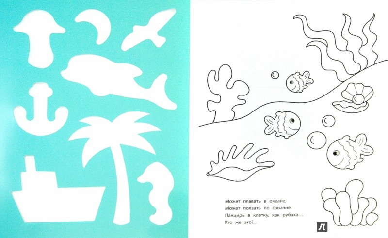 Иллюстрация 1 из 8 для Морские приключения. Книжка-раскраска - Ольга Конобевская | Лабиринт - книги. Источник: Лабиринт