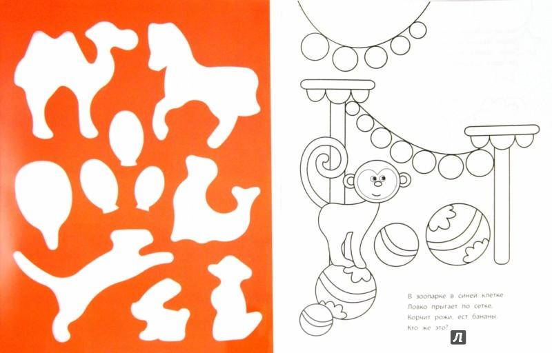 Иллюстрация 1 из 8 для Цирковое представление. Книжка-раскраска - Ольга Конобевская | Лабиринт - книги. Источник: Лабиринт