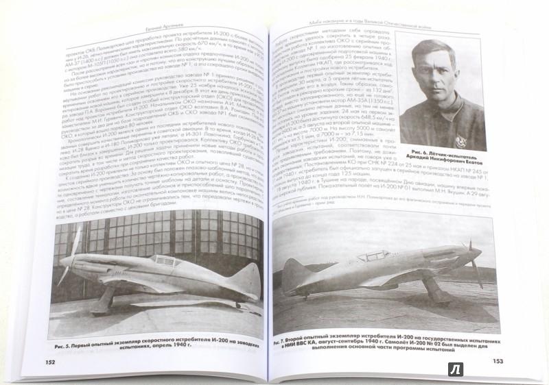 Иллюстрация 1 из 7 для Легенды и мифы авиации. Из истории отечественной и мировой авиации. Сборник статей. Выпуск 7 | Лабиринт - книги. Источник: Лабиринт