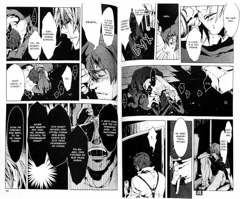 Иллюстрация 1 из 24 для Togainu no Chi. Кровь виновного пса. Том 9 - Сугуро Тяямати | Лабиринт - книги. Источник: Лабиринт