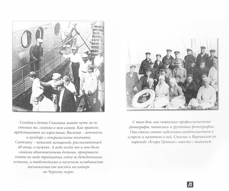 Иллюстрация 1 из 48 для Иной Сталин - Юрий Жуков | Лабиринт - книги. Источник: Лабиринт