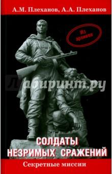 Солдаты незримых сражений. Военная контрразведка НКВД СССР в начале Великой Отечественной войны