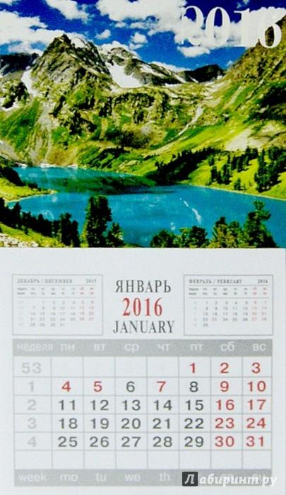 Иллюстрация 1 из 3 для Календарь на 2016 год. ГОРНОЕ ОЗЕРО (на магните) (39580-24) | Лабиринт - сувениры. Источник: Лабиринт