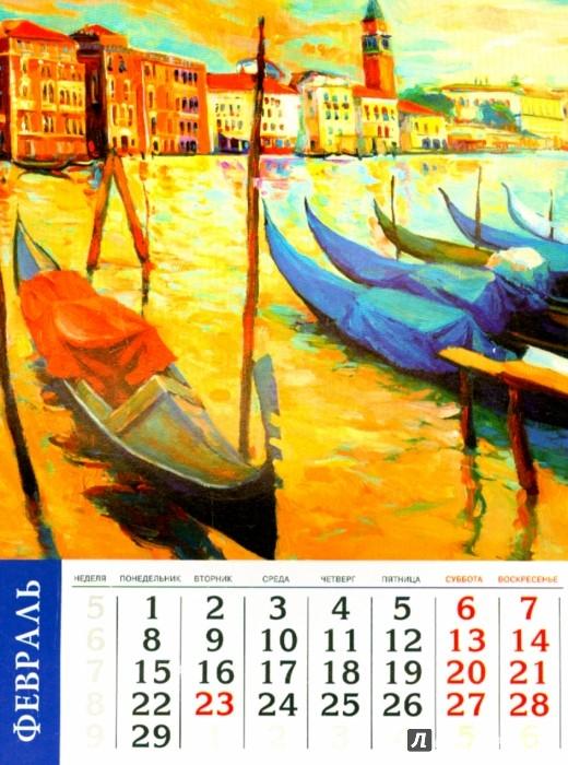 Иллюстрация 1 из 9 для Календарь на 2016 год. ЖИВОПИСЬ (на магните) (39590-36) | Лабиринт - сувениры. Источник: Лабиринт