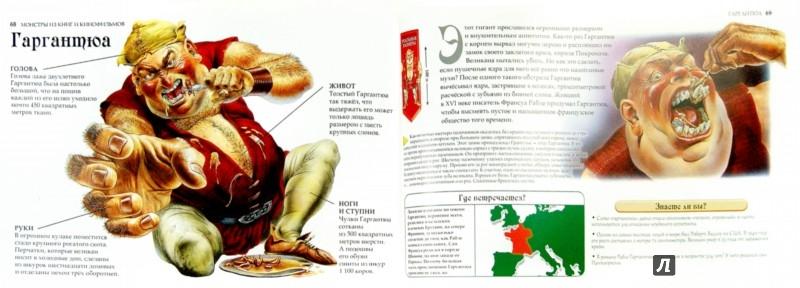 Иллюстрация 1 из 35 для Энциклопедия монстров. Легендарные | Лабиринт - книги. Источник: Лабиринт